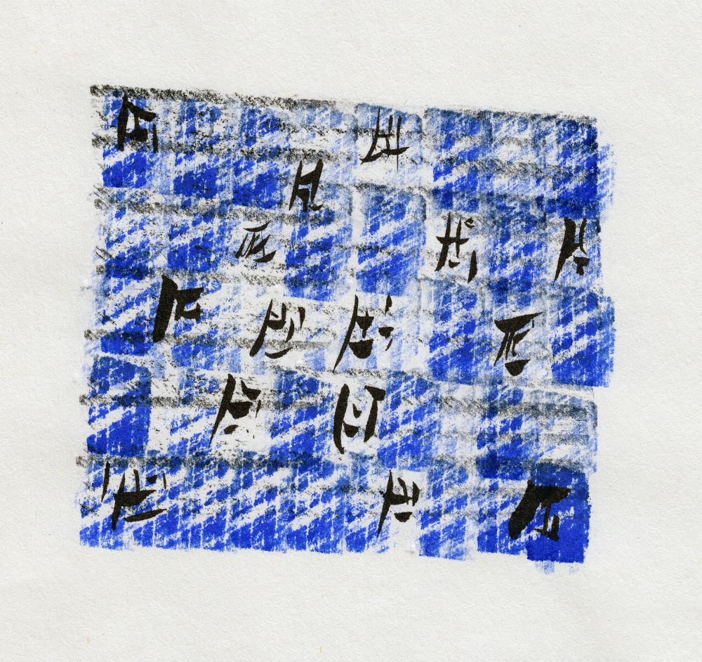 Symbols on a blue and white background