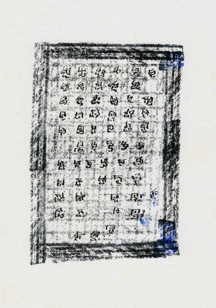 Symbols in a grid